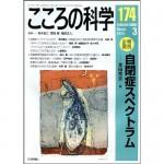 雑誌『こころの科学』174号 特別企画:自閉症スペクトラム(本田秀夫 編)