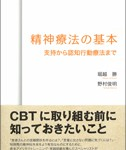【医者向けだけど】堀越勝・野村俊明著『精神療法の基本 支持から認知行動療法まで』【読んでみたい】