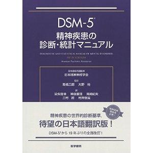 DSM-5 診断・統計マニュアル