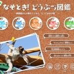人気の図鑑アプリ『旭山動物園なぞとき!どうぶつ図鑑』(東京書籍)で遊んでみた