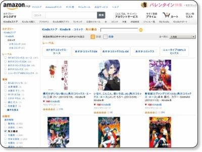 Kindle本 コミック 角川書店