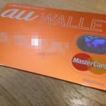 巷で噂の(?)au WALLET カードがようやく手元に届いた