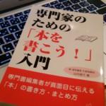 【ご恵贈】山内俊介著『専門家のための「本を書こう!」入門』【感謝!】