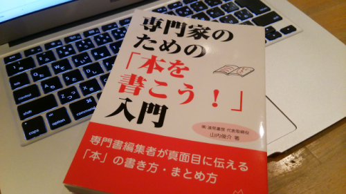 「本を書こう!」入門