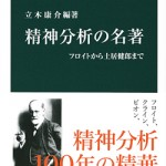 立木康介編著『精神分析の名著 – フロイトから土居健郎まで』が面白そう