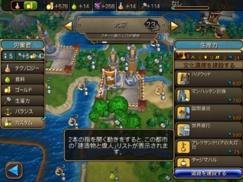 Civilization Revolution 2 playing