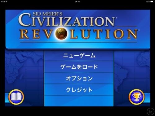 Civlization Revolution スクリーンショット2