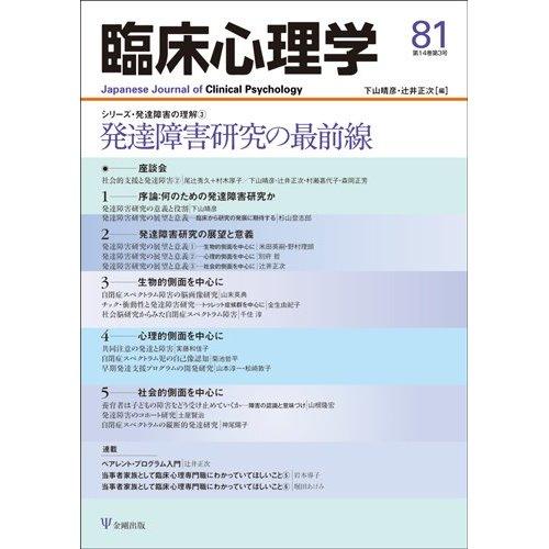 臨床心理学 第14巻 第3号