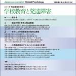 雑誌『臨床心理学』第14巻第4号は特集「学校教育と発達障害」ですよ