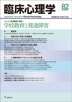 臨床心理学第14巻第4号