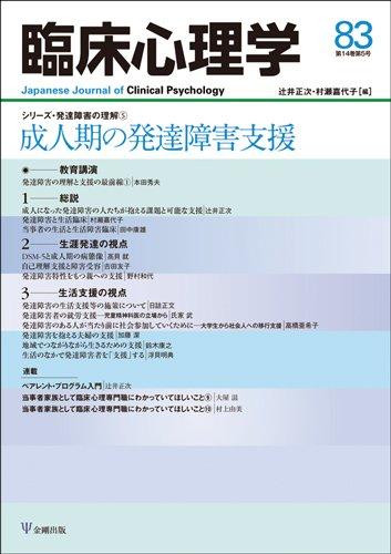 臨床心理学第14巻第5号