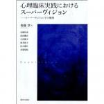 皆藤章 編著『心理臨床実践におけるスーパーヴィジョン: スーパーヴィジョン学の構築』