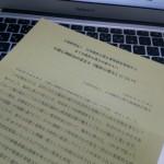 公益財団法人 日本臨床心理士資格認定協会からお手紙届いた #公認心理師 #臨床心理士