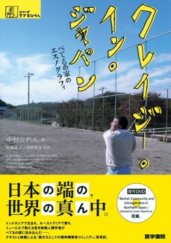 クレイジー・イン・ジャパン