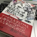 【タイトルが】稲垣 諭 著『大丈夫、死ぬには及ばない 今、大学生に何が起きているのか』【秀逸!】