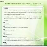 5/3開催『発達障害の理解と支援のためのシンポジウム+ワークショップ』