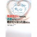 平野厚雄著『発達障がいの子ども お金のこと 親が亡くなった後のこと』
