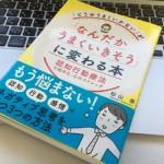 【ご恵贈】杉山崇 著『「どうせうまくいかない」が「なんだかうまくいきそう」に変わる本』【感謝!】