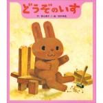 【絵本】香山 美子 著・柿本 幸造 イラスト『どうぞのいす』
