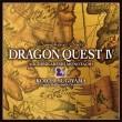 交響組曲『ドラゴンクエスト4』