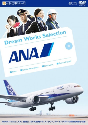 夢のお仕事 ANA