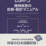 日本精神神経学会が『公認心理師法案の無修正成立の要望書』を公表