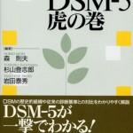 森則夫・杉山登志郎・岩田泰秀(編著)『臨床家のためのDSM-5 虎の巻』
