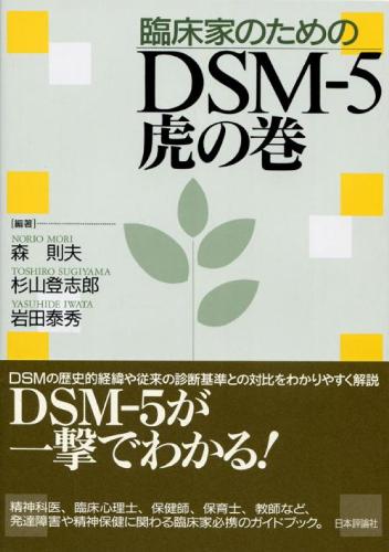DSM-5 虎の巻
