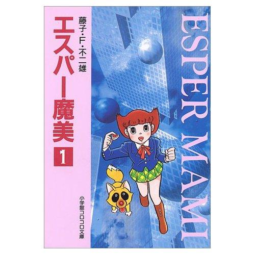 文庫版『エスパー魔美』第1巻