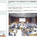 日本心理研修センター設立1周年記念公開シンポジウムで河村建夫衆議院議員が基調講演