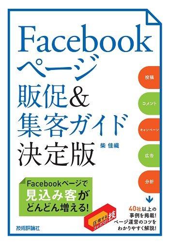 facebook-syukyaku-guide