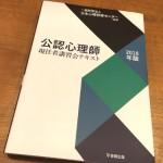 【予告】明日から日本心理研修センターの #公認心理師 #現任者講習会 に参加するのでレポートしてみる