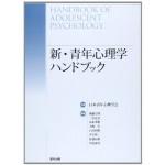 日本青年心理学会企画『新・青年心理学ハンドブック』