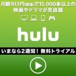 Huluで『孤独のグルメ』をシーズン1から見直してますよ