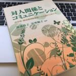 【ご恵贈】渡邊敦子・安齊順子 編著『対人関係とコミュニケーション』【感謝!】