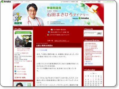 石田まさひろ氏ブログ