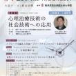 日本ブリーフサイコセラピー学会第26回大会