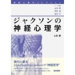 山鳥重 著『ジャクソンの神経心理学 (神経心理学コレクション)』