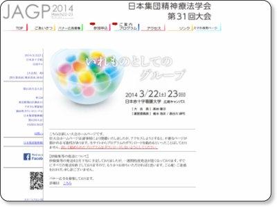 日本集団精神療法学会第31回大会