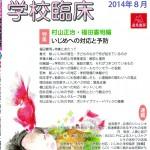 雑誌『子どもの心と学校臨床 第11号 特集:いじめへの対応と予防』がずいぶん前に出てた