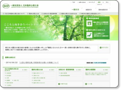 日本臨床心理士会