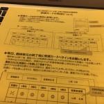 日本心理研修センター主催の #公認心理師 #現任者講習会 参加レポート その3