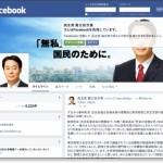 【続報】公認心理師法案の陳情に関する民主党・海江田万里氏のFacebookタイムラインが修正されております