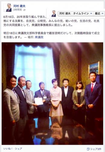 河村建夫氏 Facebook 20140617