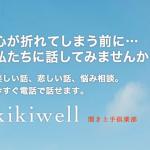 電話カウンセリングサービス『キキウェル』が色々とひどい件