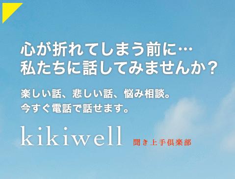 キキウェル トップ画像