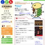 長女と一緒に東京交響楽団@サントリーホールの「こども定期演奏会」に行ってきた