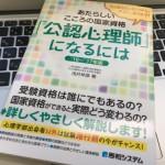 浅井伸彦氏(『あたらしいこころの国家資格「公認心理師」になるには '16~'17年版』著者)が盛大に誤読してらっしゃる件