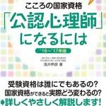 浅井伸彦 著『あたらしいこころの国家資格「公認心理師」になるには '16~'17年版』を読んでもいないのに批評してみる