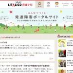 【これは】「LITALICO発達ナビ」がオープンしておりますよ【すごい!】